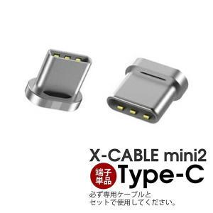 端子単品 Type-C コネクター USB C 専用端子 マグネット用端子 マイクロ アンドロイド端末 WSKEN Xcable mini 2|looco-shop