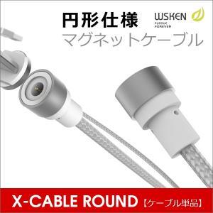 ケーブル単品 iPhoneケーブル マグネット 磁力 スマホケーブル Micro 8Pin Type-C USBC アンドロイド マグネットケーブル WSKEN ROUND|looco-shop