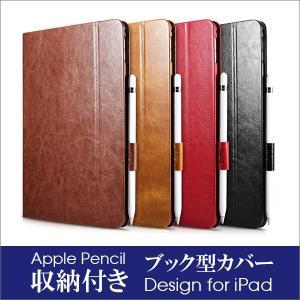 ペンホルダー付き NEW iPad Air 2019 カバー iPad 2018 ケース iPad Pro 10.5 iPad 2017 10.5インチ 9.7インチ 手帳型 オートスリープ|looco-shop