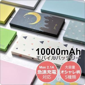 柄付き かわいい モバイルバッテリー 10000mAh 8000mAh LEDライト付 大容量 2.1A充電器 USBポート 急速充電 薄型|looco-shop