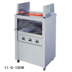 ★送料無料★ 電気グリラー G-10HW 低電圧式焼き物器 炭火|lookit