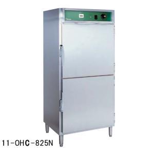 ★送料無料★ ホットキャビネット 大型 保温 温蔵庫 OHC-825N|lookit