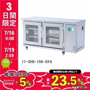 ★送料無料★ 温蔵庫 横型タイプ 保温庫 飲食店 OHS-126-GYA|lookit