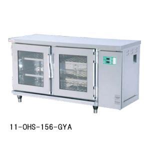 ★送料無料★ 温蔵庫 温蔵ショーケース 保温機 OHS-127-GWYA|lookit