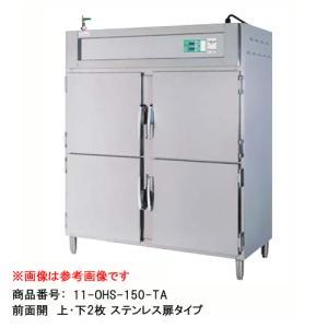 ★送料無料★ 温蔵庫 厨房専用 レストラン 保温機 OHS-150-A|lookit