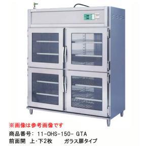 ★送料無料★ 温蔵庫 フードキャビネット 保温庫 OHS-150-GA|lookit