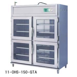 ★送料無料★ 温蔵庫 保温ショーケース 厨房用 OHS-150-GTA|lookit