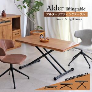 【最大1万円クーポン9/15〜19】センターテーブル ALDER リフティングテーブル 木製|lookit