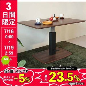 ダイニングテーブル QUATRO ダイニング昇降テーブル|lookit