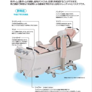 入浴用ストレッチャー 入浴 ストレッチャー HN-210 lookit