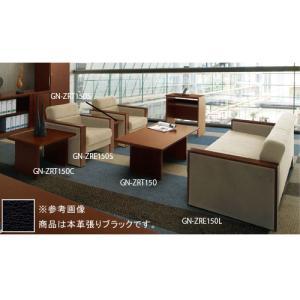 応接セット 革 社長用 プレジデント ZRE150LL-4S