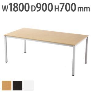 【法人限定】会議テーブル ミーティングテーブル 幅1800×奥行900×高さ700mm 会議用テーブ...