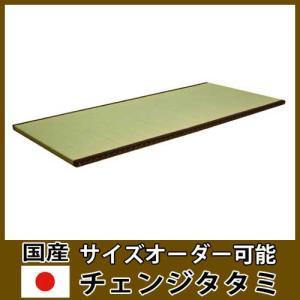 畳 マット 置き畳 ユニット畳 シングル ユニット 畳 畳ベッド 畳マット 日本製 国産 防ダニ 防虫 防湿 チェンジタタミS|lookit