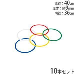 【法人限定】ステップフラットリング 10本1組 フラットタイプ トレーニング用品 レクリエーション ...