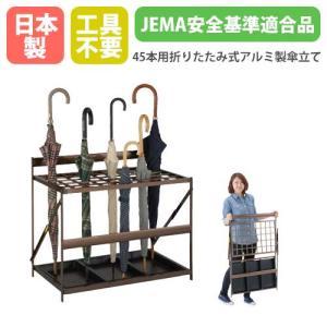 傘立て 折りたたみ式 45本用 日本製 1年保証 アルミ 業務用 折り畳み式傘立て 長傘 スタンド 完成品 大容量 折畳み オフィス 病院 学校 幼稚園 かさ立て AL-PBR|lookit