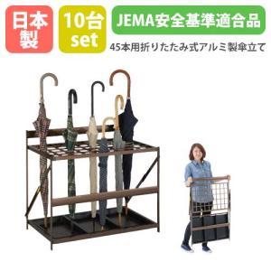 傘立て 10台セット 折りたたみ式 45本用 日本製 1年保証 アルミ 業務用 折り畳み式傘立て 長傘 スタンド 完成品 大容量 病院 学校 幼稚園 かさ立て AL-PBR-S10|lookit