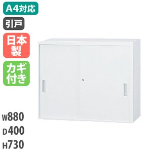 ★61%OFF★ スチール引戸書庫 上置き 日本製 保管庫 事務所 セール A4-32S|lookit