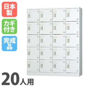 ロッカー 20人用 4列5段 シリンダー錠 日本製 業務用ロッカー 国産 スタッフルーム GLK-S20 lookit