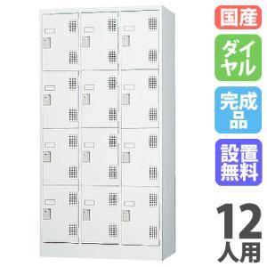 ロッカー 12人用 ダイヤル錠 鍵付き 日本製 業務用ロッカー 学校 人気 TLK-D12N|lookit