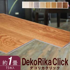 ウッドパネル フロアタイル デコリカクリック 約1畳 床材 リメイク DIY 木目 ウッド ウォルナ...