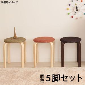 スツール 5脚セット 木製 スタッキング 丸椅子 椅子 いす チェア おしゃれ かわいい 北欧 ファブリック チェアー 完成品 イス カフェ風 送料無料 40-54-012 lookit