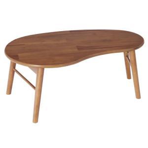 折脚テーブル 豆型 センターテーブル 幅85 おしゃれ 木製 ローテーブル リビングテーブル 北欧 ソファテーブル かわいい シンプル ナチュラル アカシア 82-661|lookit