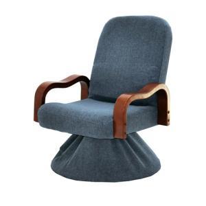 送料無料 高座椅子 肘付き リクライニング 布張り 和室 回転座椅子 イス 83-9867|lookit