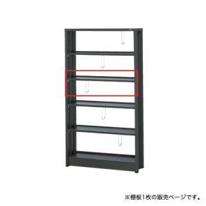 棚板 【48-COOLRACK-M・48-COOLRACK-L用】オプション 追加用棚板 収納ラック オープンラック 爪付き棚板 送料無料 クールラック棚板 COOLRACK-T|lookit