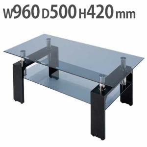 センターテーブル ガラステーブル ブラック 半透明 リビングテーブル 角型 96cm おしゃれ 高級感 ローテーブル 北欧 モダン コレクションテーブル VGT-100CBKの写真