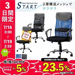 オフィスチェア デスクチェア メッシュ 腰当て 肘付き チェア 椅子 ブラック ブルー イエロー パソコンチェア 腰痛対策 腰痛 黒 青 黄 おしゃれ 肘掛け VST-1M|lookit