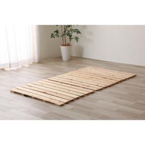 ロールひのき シングル すのこベッド 檜 コンパクト 収納 1人暮らし 木製 丸める 簡単収納 通気性 防虫 防ダニ 送料無料 省スペース 森林浴 日本製 B-VQ736S|lookit