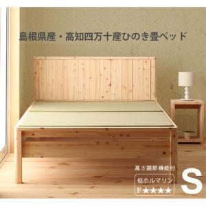 送料無料 畳ベッド シングル 日本製 ヒノキ い草 ひのきベッド 桧 い草ベッド タタミベッド 天然素材 和風ベッド 高さ調節 無塗装 和室 DCB258-S|lookit