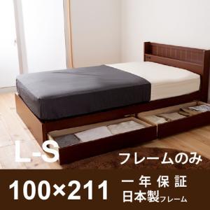 送料無料 収納ベッド シングル ロング ブラウン 日本製 ベッドフレーム 引出し収納付きベッド シングルベッド ベッド 寝具 FMB91-BR-L-S|lookit