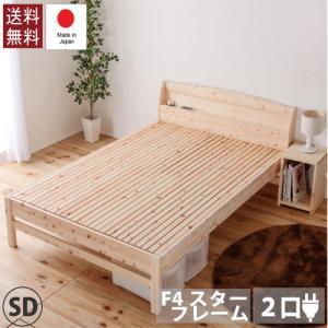 繊細スノコヒノキベッド セミダブル 棚付きベッド ベッドフレーム 木製ベッドフレーム すのこベッド ...