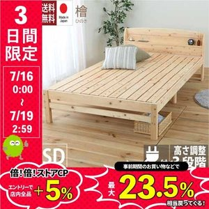 棚コンセント付国産ひのきベッド SD セミダブル ベッドフレーム ベッド 木製ベッド 檜 棚付きベッ...