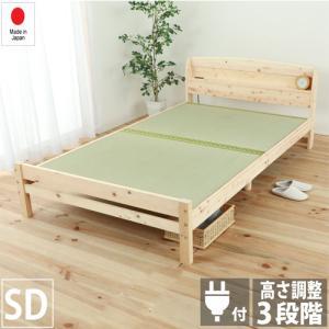 棚コンセント付国産ひのきベッド SD い草床板 セミダブル 木製フレーム 棚付きベッド 檜 ベッドフ...