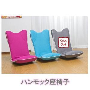 【2%OFFクーポン!8/26まで】座椅子 ハンモック座椅子 パーソナルチェア 1人掛けチェア リクライニング座椅子 フロアチェア 布張りチェア リビング 居間 F-1511|lookit