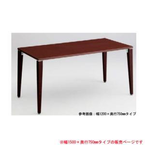ミーティングテーブル 幅150×奥行75cm 送料無料 会議テーブル オフィステーブル 作業テーブル 木製テーブル 机 テーブル オフィス家具 4L16EA-M|lookit