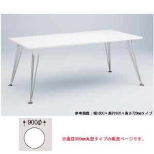 ミーティングテーブル 丸型 直径90×高さ72cm ホワイト天板 オフィス家具 テーブル 会議テーブル 作業テーブル 打ち合わせスペース 会議室 送料無料 4L52AR|lookit