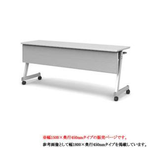 フォールディングテーブル 幅1500mm 奥行450mm ABS幕板 スタックテーブル 会議テーブル ミーティングテーブル 折りたたみ キャスター付き 送料無料 FTX-Z1545P|lookit