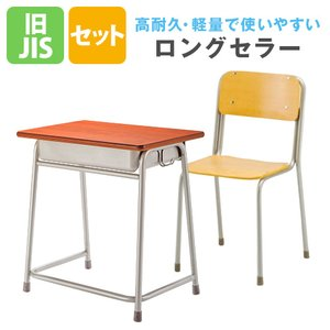 学習机 学習椅子 セット 学生机 メラミン化粧板 旧JIS規格 軽量 フック付き 学生イス スクールチェア スタッキング 講義 学校 教室 送料無料 G2-D-BK12-S3の写真