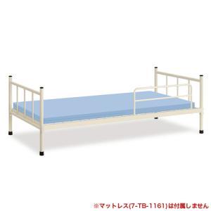 シングルベッド ベッド 病室 介護 病院 TB-1158 送料無料|lookit