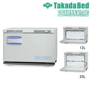タオルウォーマー TB-57-01 ホットボックス 国産 送料無料|lookit