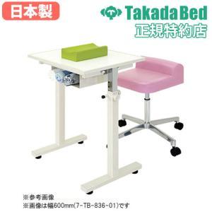 注射台 TB-836-02 テーブル 病院 診察室 採血 送料無料 lookit