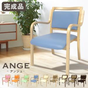 ダイニングチェア 木製 肘付き 介護用椅子 待合室 ロビー 介護サポート用 イス ANG-1H|lookit
