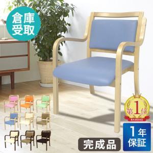 【倉庫受取限定】 ダイニング チェア 木製 完成品 肘付き 椅子 肘掛 スタッキングチェア ダイニングチェア 介護 病院 待合室 いす イス ANG-1H-SO|lookit