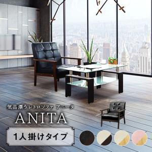 ソファ 1人掛け ミッドセンチュリー モダン 一人掛け 黒 ブラック 北欧 ヴィンテージ ソファー 通販 椅子 カフェ アンティーク ANITA-1Pの写真