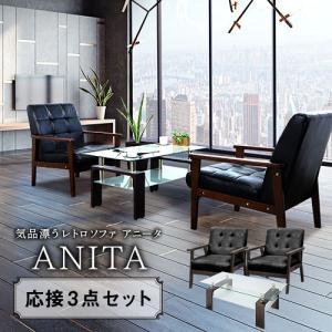 応接セット 3点セット ソファー 応接テーブル 応接ソファ 応接椅子 北欧テーブル ソファセット 応接 セット 北欧 アニータ ANITA-1P2T5S lookit