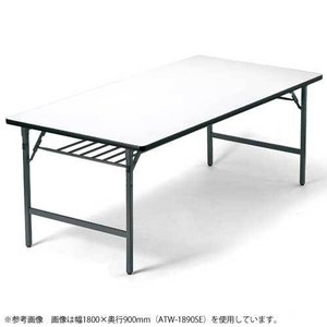 ★送料無料★折り畳み会議テーブル ミーティング用 TW-1845SE|lookit
