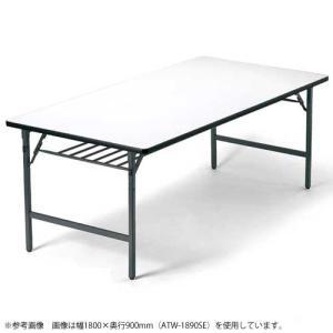 ★送料無料★折り畳み会議テーブル 置台 学校 ワイド脚 TW-1860SE|lookit